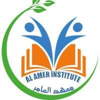 معهد وطن / العامر / أشرفية صحنايا ريف دمشق