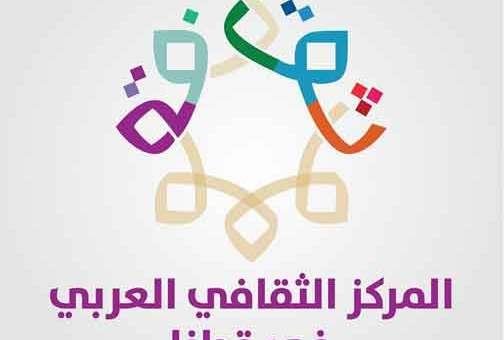 المركز الثقافي العربي في قطنا ريف دمشق