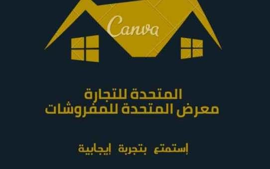 معرض المتحدة للمفروشات  جديدة عرطوز ريف دمشق