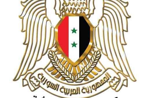 مديرية صحة دمشق