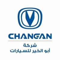 Changan Homs  Abo Al-Khair Co. حمص