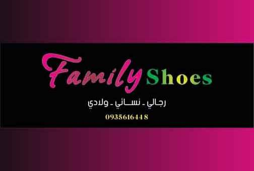 Family shoes   مرمريتا حمص