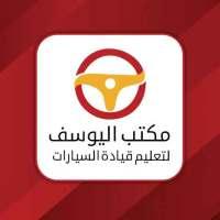 مكتب اليوسف لتعليم قيادة السيارات   دمشق