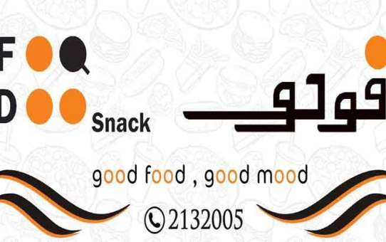 FooDoo Snack   حمص