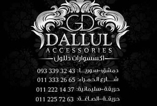 Dalloul Accessories   دمشق