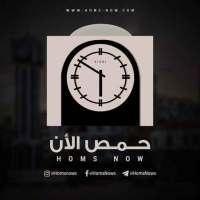 حمص الآن Homs Now