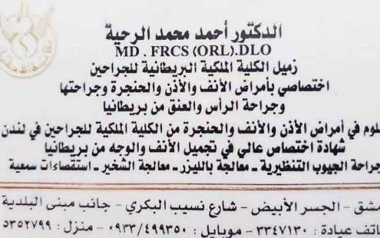د. أحمد الرحيّة  دمشق