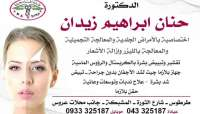 العيادة الجلدية التجميلية  الدكتورة حنان إبراهيم زيدان  طرطوس