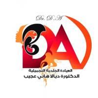 العيادة الجلدية التجميلية الدكتورة ديالا هاني عجيب  حمص