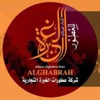 عطورات الغبرة   دمشق