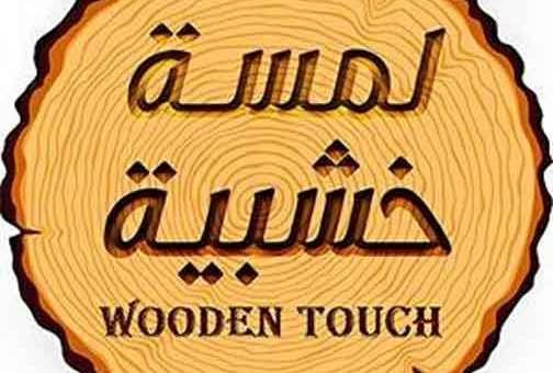لمسة خشبية للديكور الداخلي  جرمانا دمشق