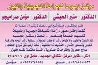 مركز ديرما للجراحة التجميلية والليزر   التل ريف دمشق