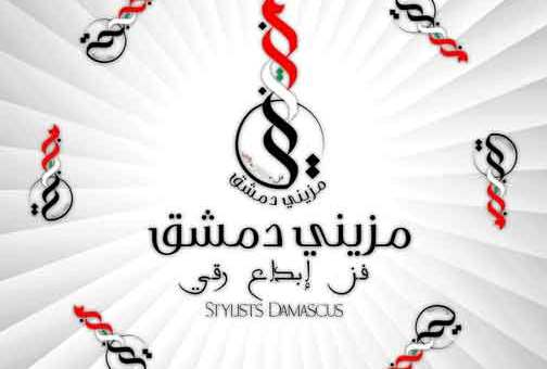 مزينين دمشق