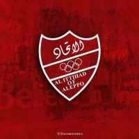 نادي الاتحاد الحلبي   حلب