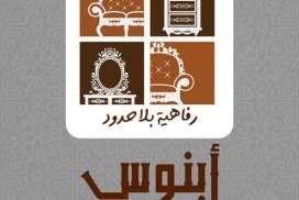 شركة أَبَنُوس للمفروشات Kordya.Co حلب اللاذقية
