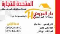 المتحدة للتجارة   جديدة عرطوز ريف دمشق