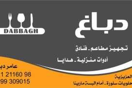 Dabbagh تجهيزات مطاعم وفنادق  حلب