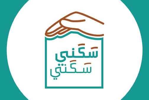 Sakani Sakani سكني سكني   دمشق