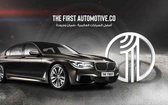شركة الأول للسيارات .The First Automotive co   حلب