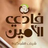 ضيافة فادي الأمين   حلب