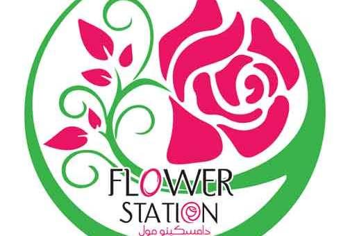فلور ستيشن Flower Station  دمشق