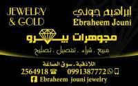 Ebraheem jouni jewelry  اللاذقية