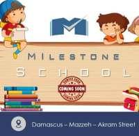 Milestone Kids School   دمشق