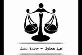 كلية الحقوق جامعة البعث حمص