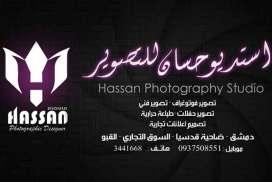 استديو حسان للتصوير  ضاحية قدسيا دمشق