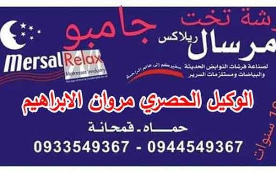 مؤسسة مروان الابراهيم للتجارة   حماه