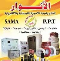 الأنوار لصناعة و تجارة الأجهزة الالكترونية و الكابلات الكهربائية   دمشق