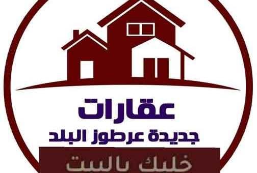 عقارات جديدة عرطوز البلد ريف دمشق