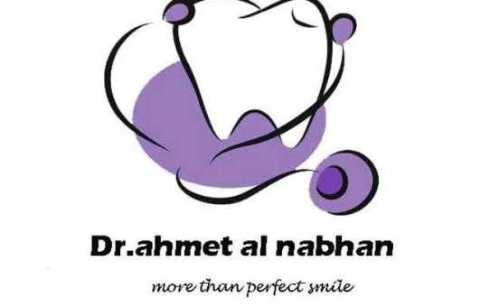 عيادة الدكتور أحمد النبهان لطب الأسنان  حماه