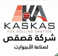 شركة قصقص لصناعة الأبجورات   دمشق