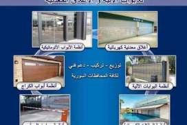 شركة كعدان للأبواب الآلية و الأغلاق الكهربائية   دمشق