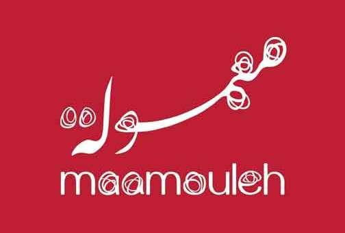 Maamouleh معمولة - للحلويات دمشق