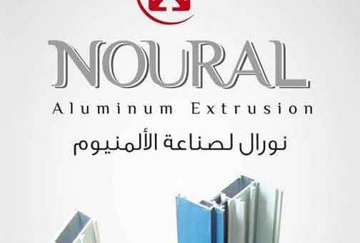 Noural Aluminum Extrusion - شركة نورال لسحب الألمنيوم   دمشق