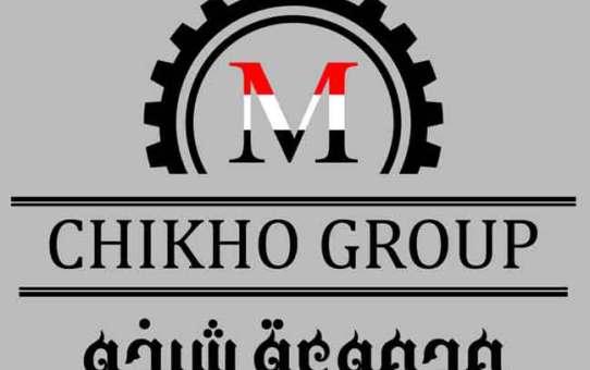 Chikho Group  للحديد و الصلب  حلب طرطوس