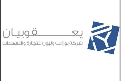 Puzant & Leon Yacoubian Trading and Contracting Company - Building Materials   دمشق