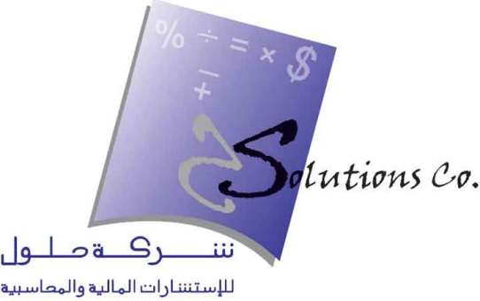 Solutions Co. For Financial And Accounting Consultant L.L.C  للإستشارات المالية والمحاسبة   دمشق