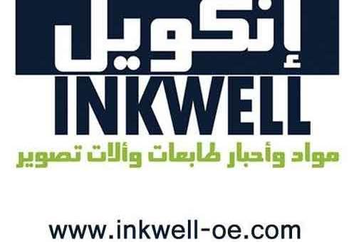 Inkwell Company شركة إنكويل  مواد وأحبار وآلات تصوير  دمشق