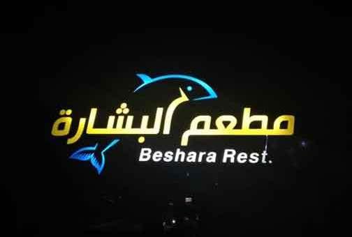 مطعم البشارة Albeshara restaurant  الخراب طرطوس