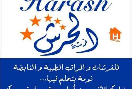 الحرش للصناعات الاسفنجية الحديثة  دمشق