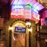 مطعم القمة حلب