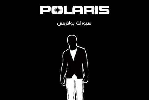 سبورات بولاريس  للألبسة الرجالية طرطوس
