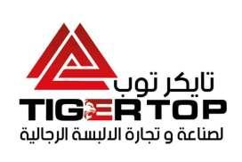 TIGER TOP للألبسة الرجالية  حلب