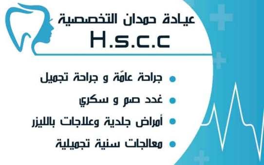 عيادة حمدان التخصصية Hscc   دمشق