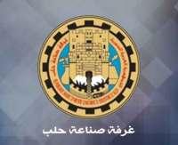لجنة الصناعات الهندسية في غرفة صناعة حلب