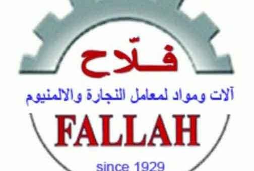 Fallah شركة فلَاح  تأسيس وتطوير المعامل  دمشق
