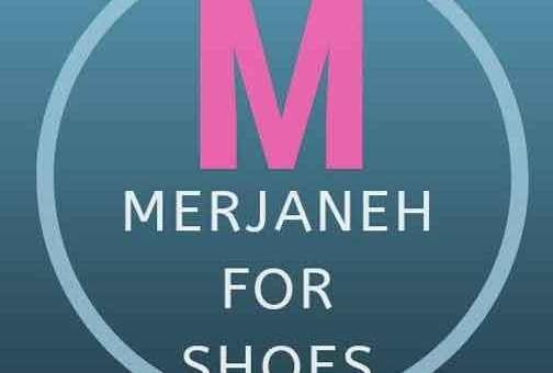 أحذية مرجانة  حلب